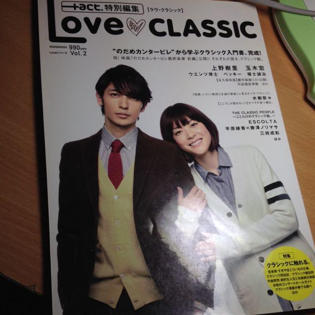 Love Classic 交響情人夢特別篇