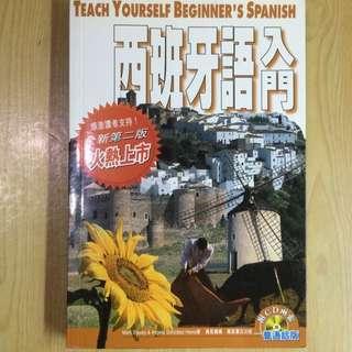 西班牙文 學習書