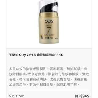 Olay粉底液體(含運)
