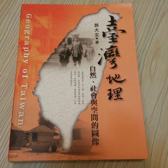 臺灣地理-自然、社會與空間的圖像(郭大玄著)