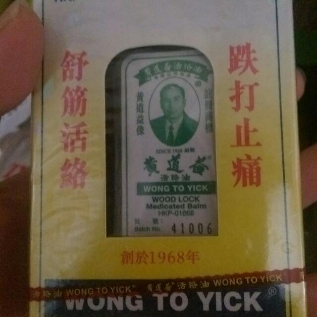 香港購入黃道益活絡油