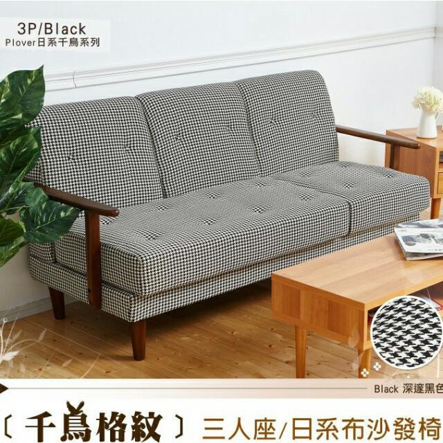 Plover 🐥 【千鳥格】三人座布沙發 🐤