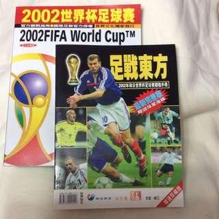 2002年世界杯足球賽官方觀戰指南
