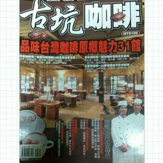 🚚 古坑咖啡 飯糰壽司 四季保健茶 美食過季雜誌