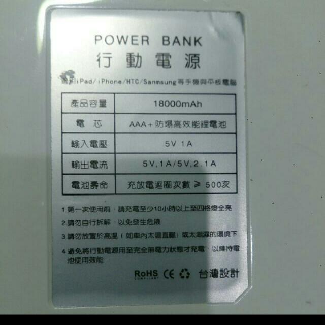 18000行動電源