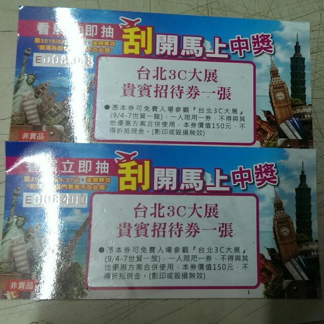台北3C大展(9/4-7世貿一館)
