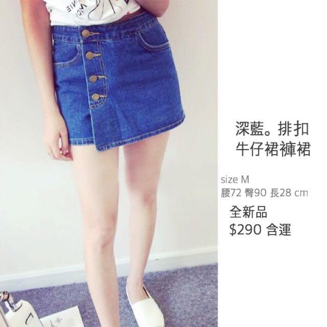 深藍 排扣牛仔裙 褲裙💙