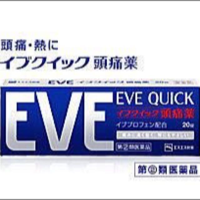 日本 EVE 加強版 止痛藥 頭痛藥 40錠