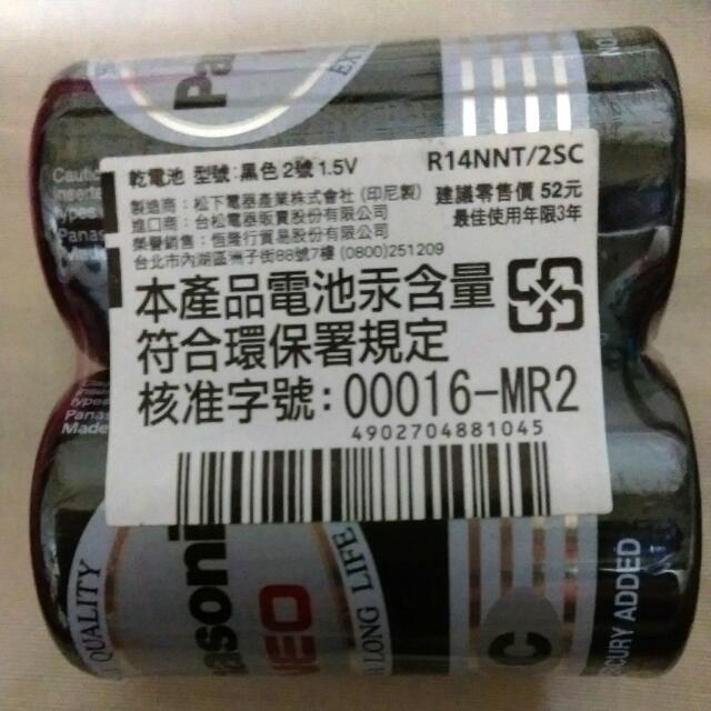 Panasonic 黑色二號
