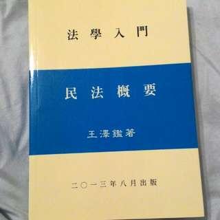 (待寄出)民法概要—王澤鑑