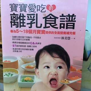 Infant Meal Recipes 5-18 Months