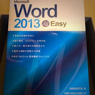 Word2013超easy