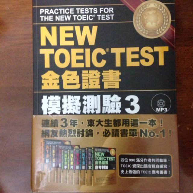 多益金色證書模擬測驗3 附CD