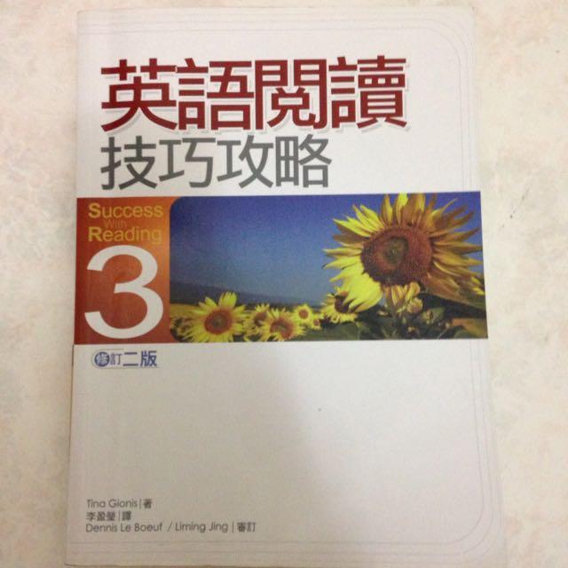 英語英文閱讀技巧攻略3修訂二版