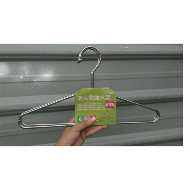 [工廠出清] 環保電鍍衣架3入裝