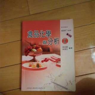 食品化學與分析