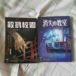 口袋恐怖小說/1本20元