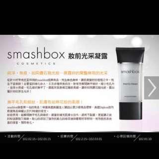 Smashbox妝前凝露