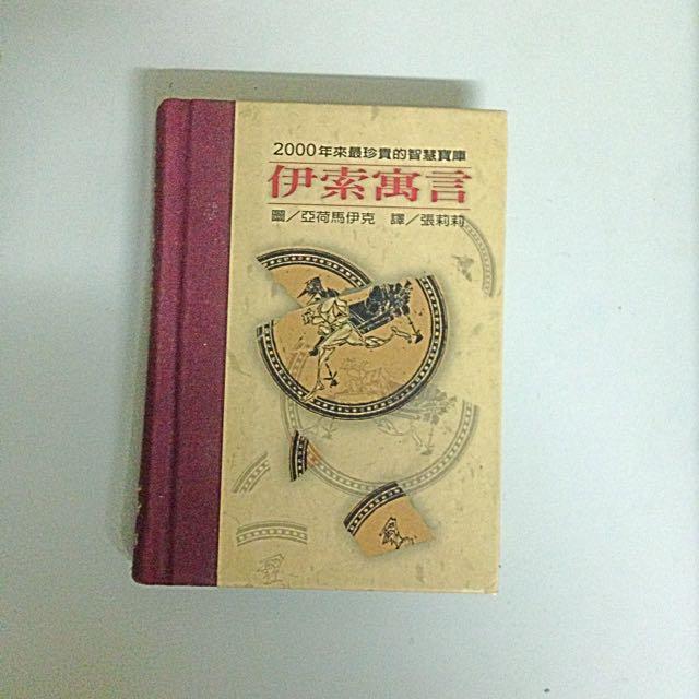 2000年來最珍貴的智慧寶庫   伊索寓言 隨身冊