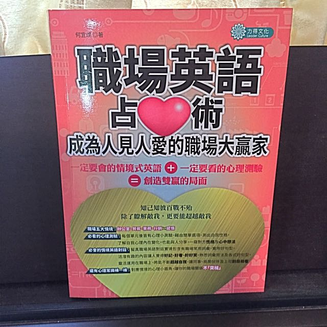 職場英語占心術 商業英文 心理學