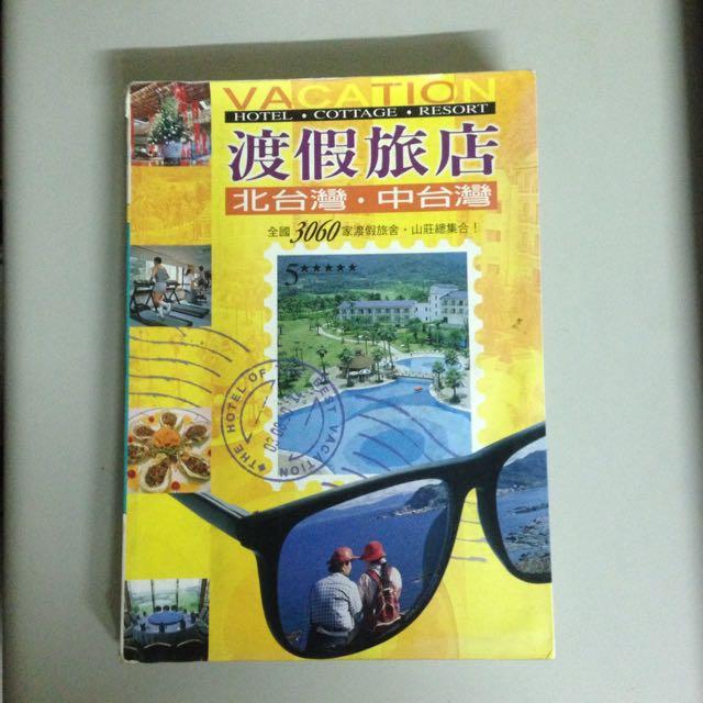 北台灣 中台灣 渡假旅店