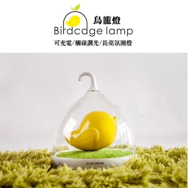 創意可愛LED鳥籠夜燈/床頭燈/露營燈(四色)