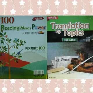 🚚 [W-HOUSE][二手]買一送一 主題式翻譯 英文閱讀力100 學測 指考 英檢中/中高級 適用