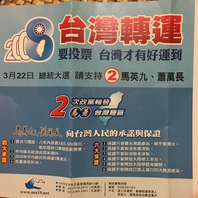 2008馬蕭競選傳單