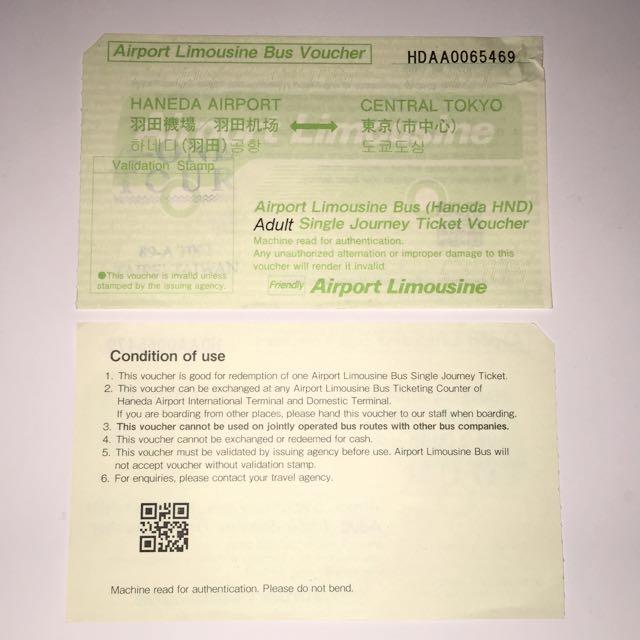 大降價!!!羽田利木津巴士單程券Tokyo Limousine Tkt (成人) NT.120元/張