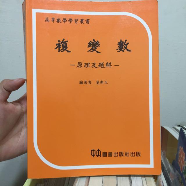 複變中文書