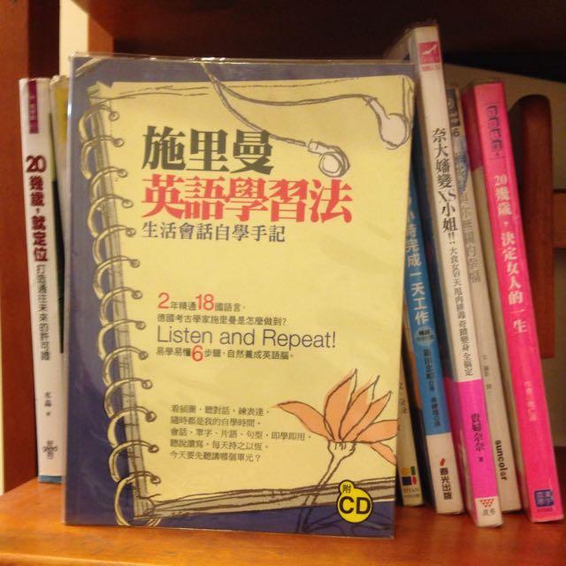 施里曼英語學習法