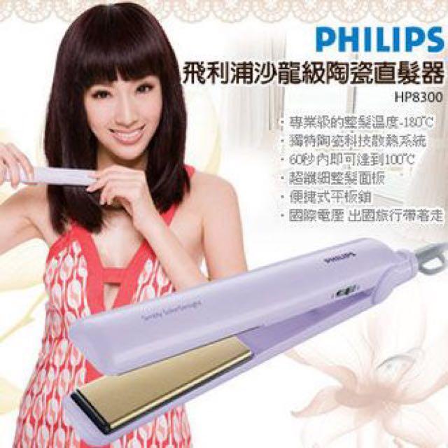 飛利浦沙龍級陶瓷直髮器(HP8300)