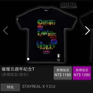 stayreal 璀璨五週年紀念T