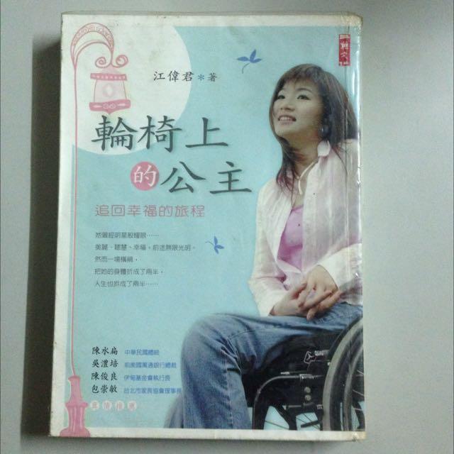 輪椅上的公主。江偉君