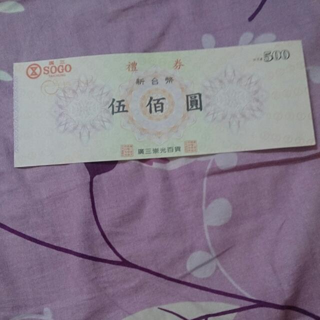 廣三 Sogo禮卷(共5000)