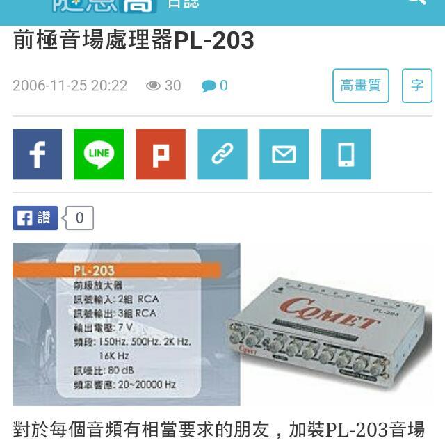 前極音場處理器PL-203(二手)