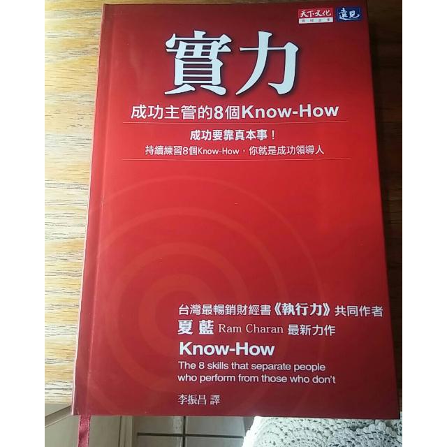 實力:成功主管的8個Know-How(二手書近全新)