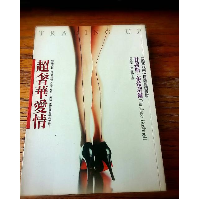 超奢華愛情(二手書近全新)