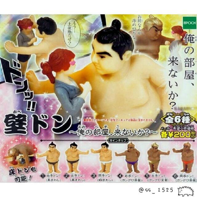 相撲 壁咚 扭蛋