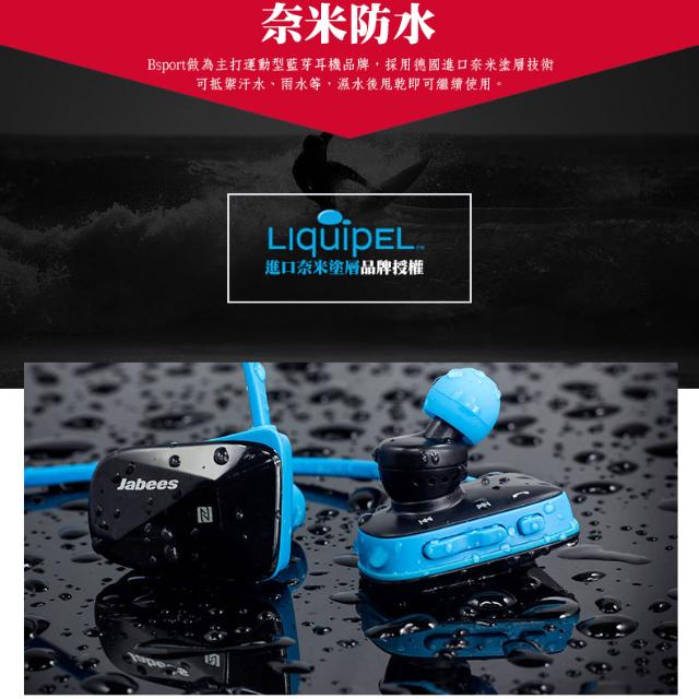 免運費 Jabees Bsport 藍芽4.0 防水立體聲運動型耳機 NFC iPhone 電量顯示 音樂無線 重量僅20g