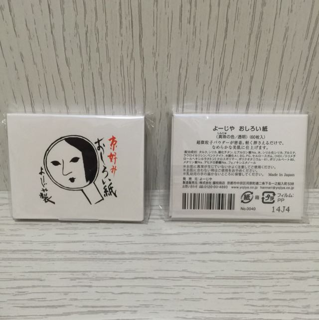 YOJIYA 吸油補妝紙 珍珠白 2入