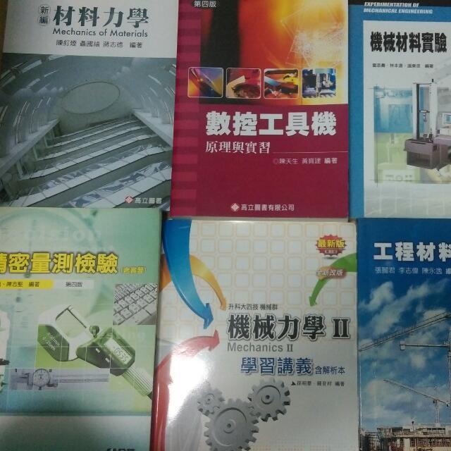 機械教科書每本120