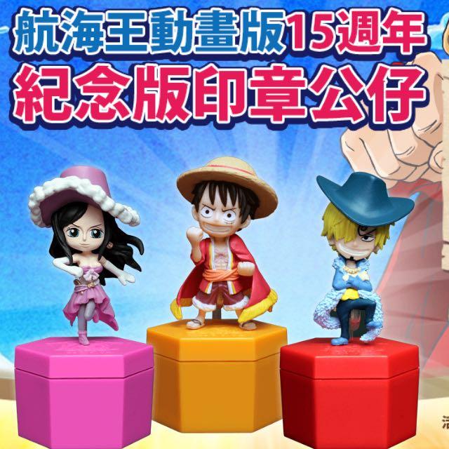 全新海賊王動畫版15週年紀念版印章公仔