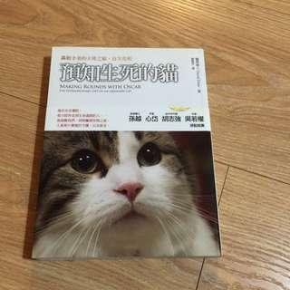 預知生死的貓。二手書/含郵