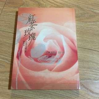 紅茶玫瑰。山本文緒。二手書 含郵