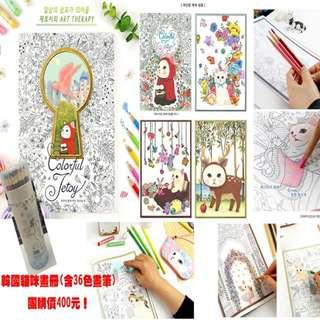 韓國正版貓咪畫冊~含36色畫筆