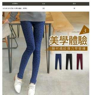 【降📣免運🎉全新】幾何織紋彈力鬆緊窄管褲
