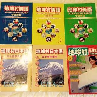 地球村美日語