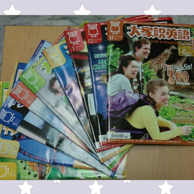 二手出清9本連期附光碟CD 大家說英語 2010/11~2011/7