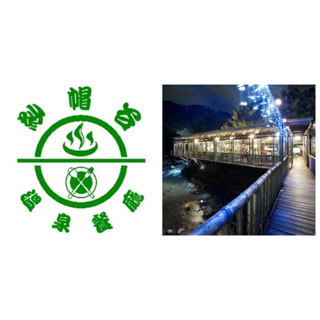 [北投]紗帽谷溫泉音樂餐廳-雙人風味火鍋贈泡湯